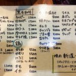 なんとウーロン茶無料!?「焼肉 新道」のカルピーとホルモン @円頓寺