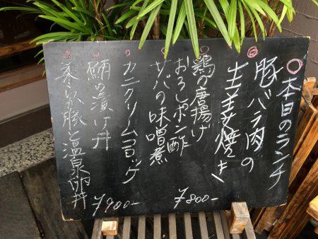 「馳走家 創め」の豚バラ肉の生姜焼きランチ @中小田井
