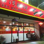 シン楽の八宝菜・焼き餃子 etc @本陣通