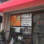「肉の丸小 浄心店」のメンチカツ定食 @天神山