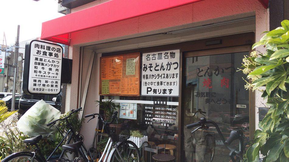 肉の丸小 浄心店のメンチカツ定食 @天神山