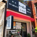 「肉の丸小 浄心店」のメンチカツ定食ご飯大盛り @西区天神山