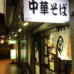 「つけ麺丸和 尾頭橋店」の嘉六つけ麺 @中川区尾頭橋