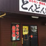 「ホルモン 鉄板焼き とんどん亭」の元気汁セット @中小田井