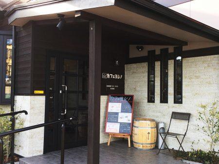 「カフェヨシノ 庄内緑地公園店」のホットドッグモーニングセット @庄内緑地公園
