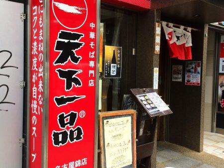 「天下一品 名古屋錦店」のこってりラーメン @錦3