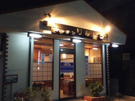 「キッチンりんどう」のスタミナ定食 @下小田井