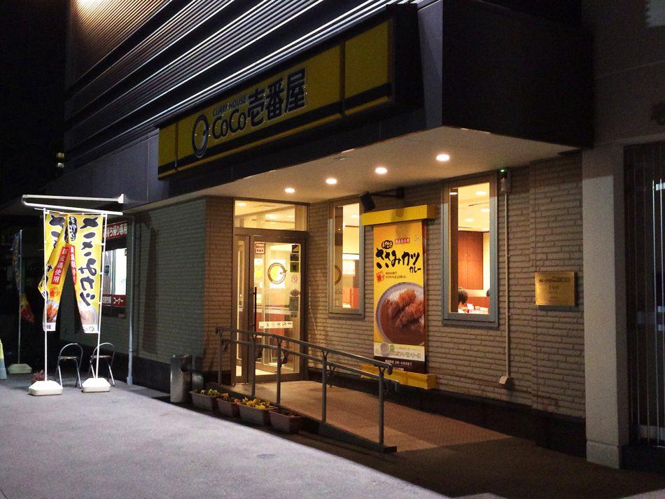 「coco壱番屋 西枇杷島店」の手仕込三昧カレー @下小田井