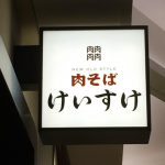 「NEW OLD STYLE肉そばけいすけ 大名古屋ビルヂング店」の 肉そば醤油とエッグライス @名駅