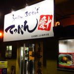 「てっぺん 上小田井分店」の担々麺 @平田