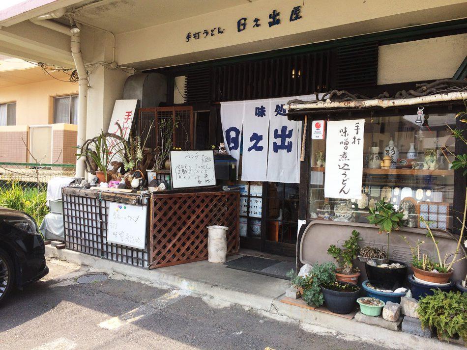 「日之出屋」の味噌煮込みうどん定食 @中小田井