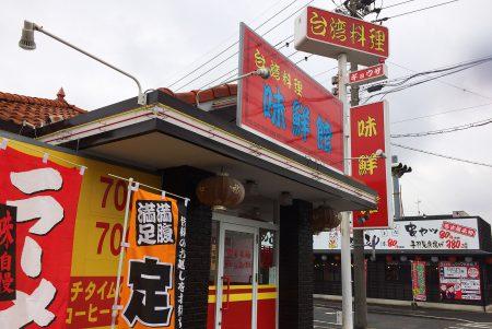 「味鮮館」の焼きそばセット @下小田井