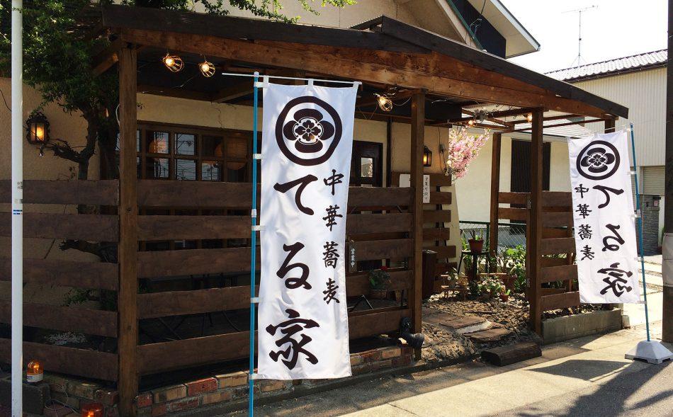 「中華蕎麦てる家」の中華そば竹とごはん @中小田井