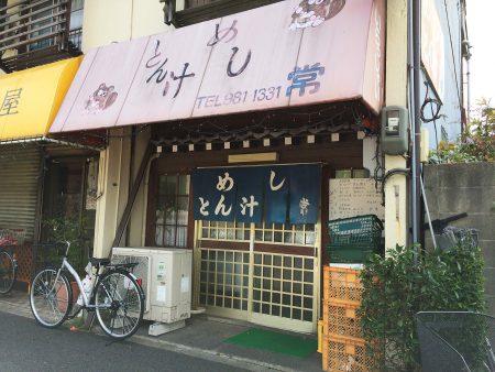 「常」の唐揚げ甘酢とナス味噌炒めと豚汁 @尼ケ坂