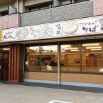 「どんどん庵 浅間町店」のコロッケそば @浅間町