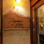 「チーズのお家」のチーズフォンデュとラクレット @中区大須赤門