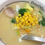 「スガキヤ西枇杷島フランテ店」の温野菜ラーメン @下小田井