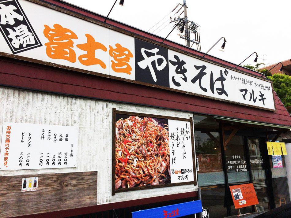 「マルキ」の富士宮焼きそば @一宮