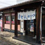 「とんかつ いわた」のカツ丼 @西枇杷島【名古屋弁】
