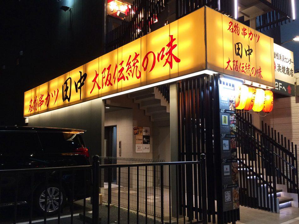 「串カツ 田中 大曽根店」の串カツいろいろ @大曽根