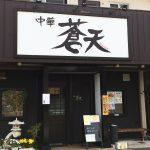 「蒼天」の回鍋肉と白身魚のねぎソースかけランチ @中小田井