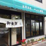 「一ぷく食堂」の塩鯖とナスの煮浸しと筍の煮物の盛り合わせランチ @名古屋市西区枇杷島