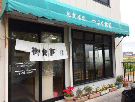 「一ぷく食堂」の塩鯖と煮物ランチ @枇杷島