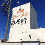 「みそ吟 九之坪店」の味噌バターラーメン @北名古屋市西春