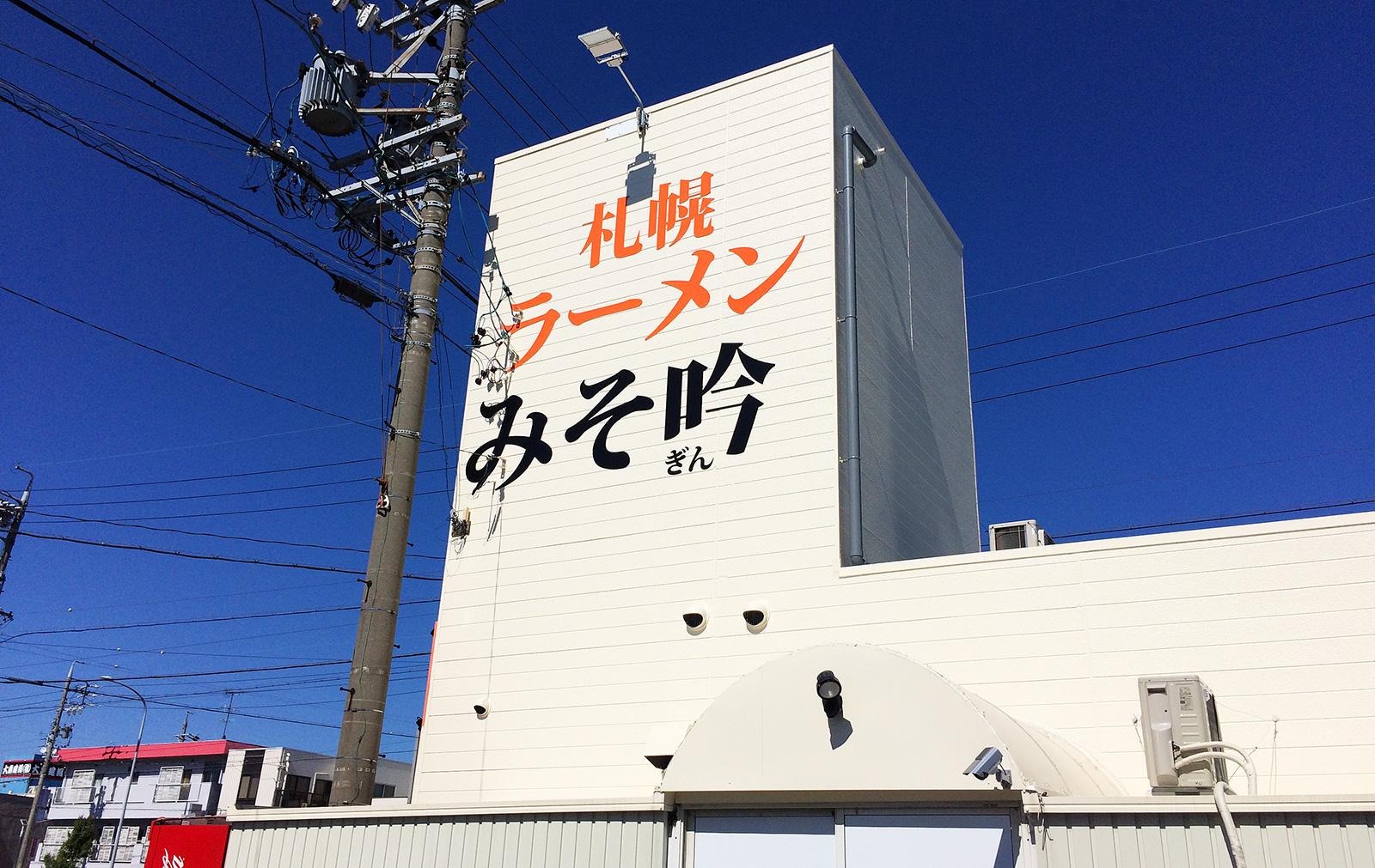 「みそ吟 九之坪店」の札幌味噌ラーメン @西春
