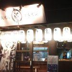 「さらえ亭」の上ミノとテールクッパ @清須市下小田井