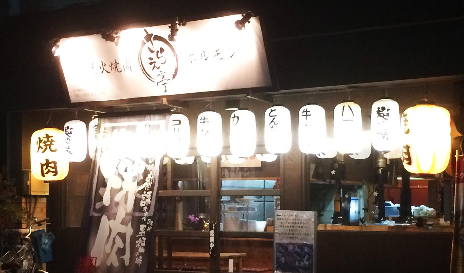 「さらえ亭」の上ミノとテールクッパ @下小田井
