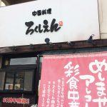 「中国料理 ろくしえん」のカラアゲ丼セット @甚目寺