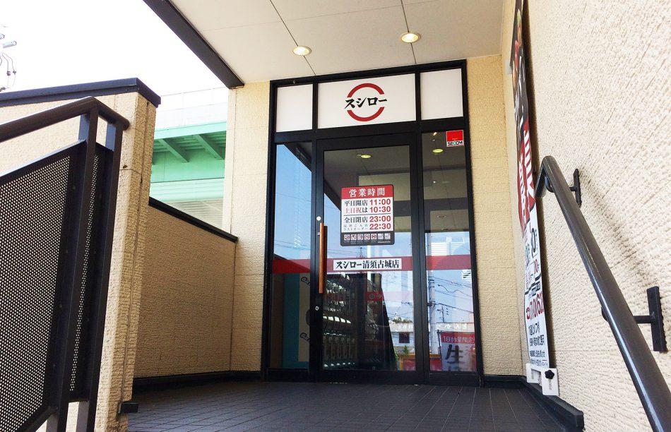 「スシロー清須古城店」のしらすまぜそばとお寿司いろいろ @西枇杷島