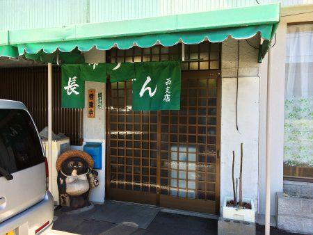 「長命うどん 西支店」のコロうどん大盛りとさかな天 @平田