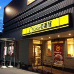 「coco壱番屋 西枇杷島店」のスープ食べるローストチキンと野菜のカレー @下小田井