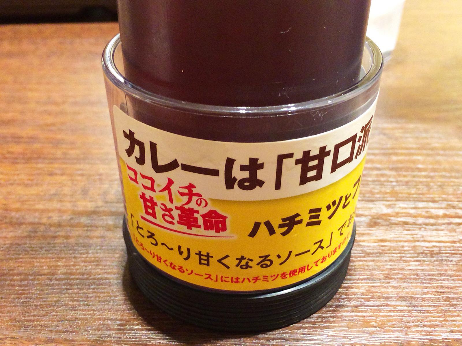「coco壱番屋 西枇杷島店」のスープ食べるローストチキンと野菜のカレー @清須市下小田井