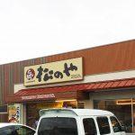 「松のや清須店」のおろしささみかつ定食 @西枇杷島