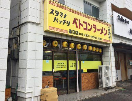 「ベトコンラーメン春日店」のサッポロラーメンとチャーシュー入りチャーハンセット @春日