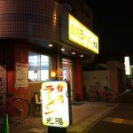 「台湾ラーメン光陽」のピリカラにんにく炒飯と水餃子が旨かった! @名古屋市西区比良