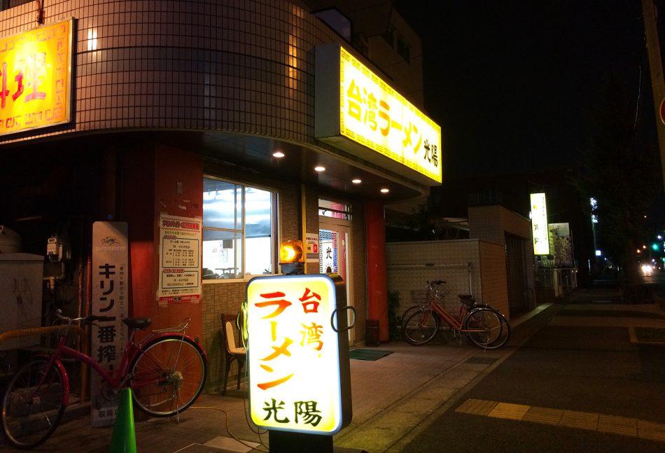 「台湾ラーメン光陽」のピリカラにんにく炒飯と水餃子 @比良