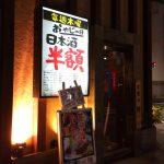「まるさ水産 名古屋東片端店」のお刺身五種盛り他 @東区東片端