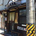 「七里庵」の味噌煮込みうどん @名古屋市西区東枇杷島