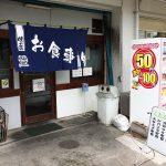 「ことぶきや」のフライ盛り合わせA定食 @名古屋市天白区八事