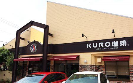 「KURO珈琲 上小田井店」のモーニングサービス @上小田井