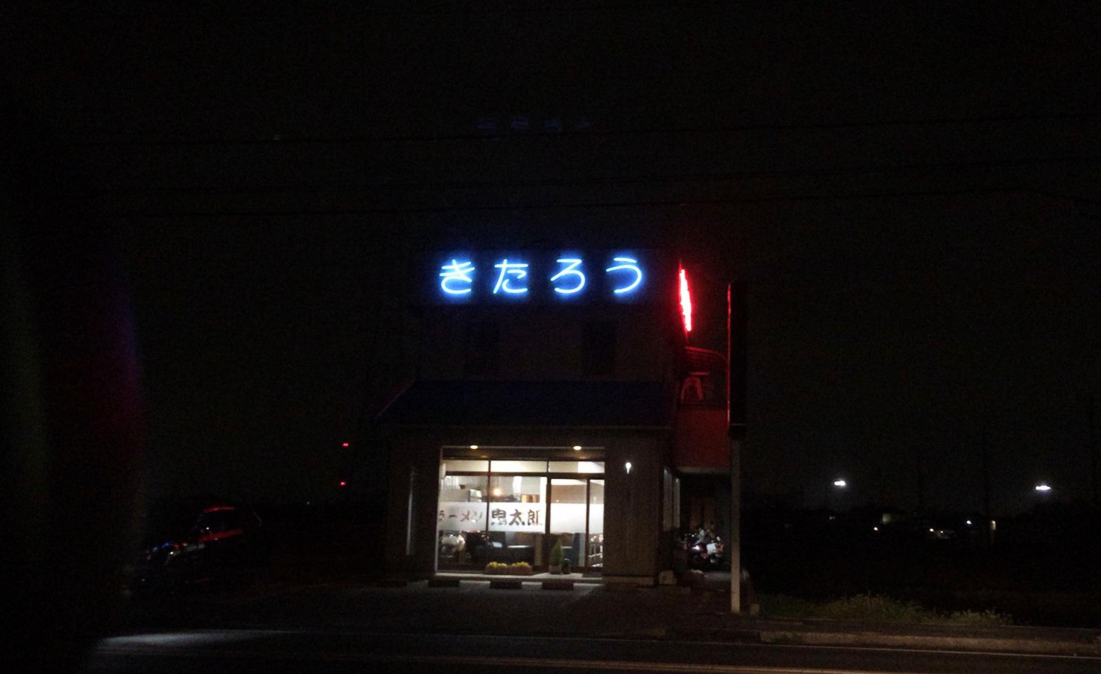 「ラーメン鬼太郎」のどてめし @稲沢