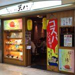 「天ぷら食堂 天八」のあなご一本と大海老天丼 @名駅 【名古屋弁】