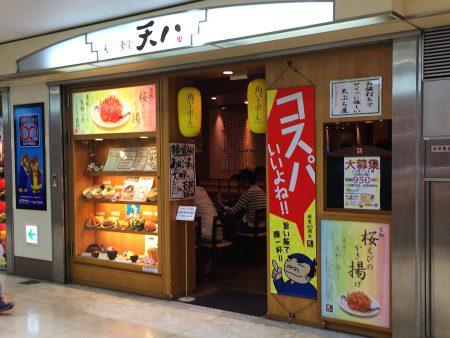 「天ぷら食堂 天八」のあなご一本と大海老天丼 @名駅