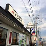 「無添くら寿司 甚目寺店」の胡麻香る汁なし担々麺と茶碗蒸しリゾット @甚目寺