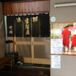 「名古屋 やぶ」のかき揚げ丼とざる蕎麦 @東区高岳