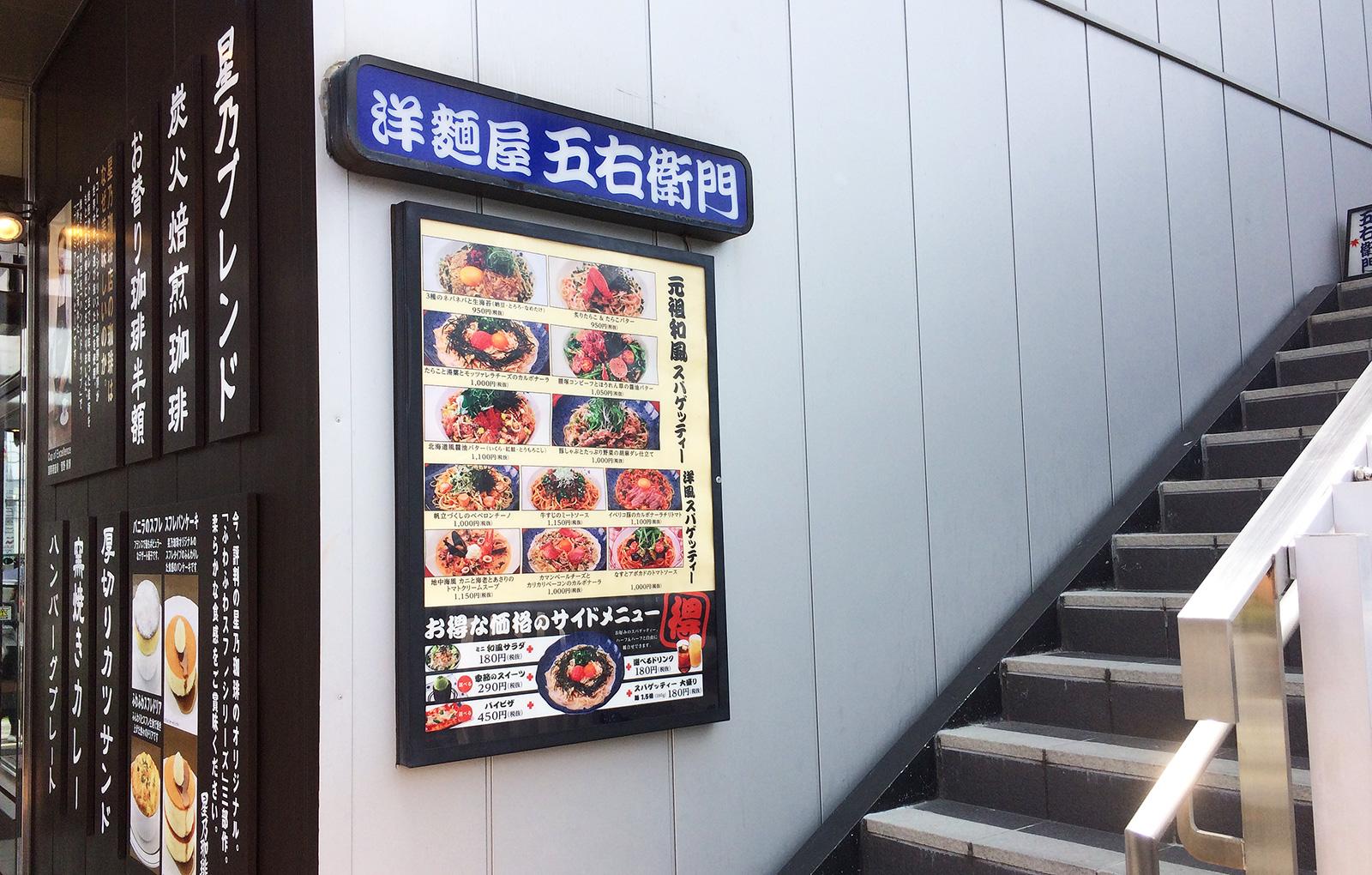 「洋麺屋五右衛門 小田井店」のごろごろビーフタンとなすのピリ辛トマトソース @上小田井